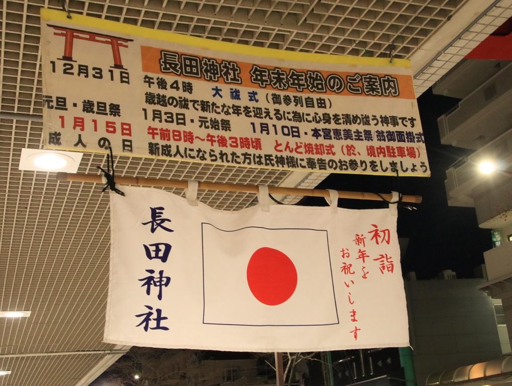 2020年 初詣 高速長田 長田神社_d0202264_17501153.jpg