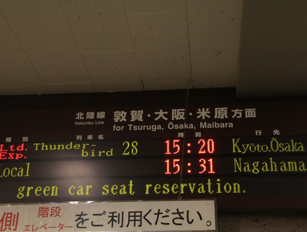 福井鉄道制覇の旅 帰路へ・・J18編成 521系_d0202264_3431430.jpg