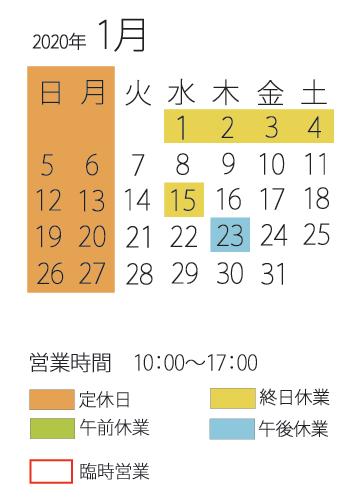 本日より開店&1月カレンダー_d0255366_19420908.png