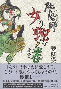 『陰陽師/女蛇ノ巻』 夢枕獏_e0033570_08213604.jpg