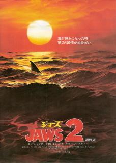 『ジョーズ2』(1978)_e0033570_17435348.jpg