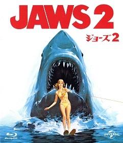『ジョーズ2』(1978)_e0033570_17440740.jpg