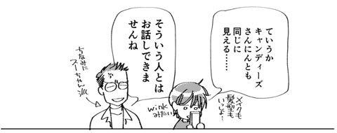 ケイ好きの話_a0342172_09351862.jpg