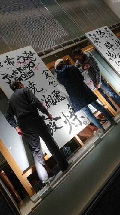 神戸から、1995.1.17阪神淡路大震災から25年、魚崎書道クラブの若者の令和を生きる作品_a0098174_00010030.jpg