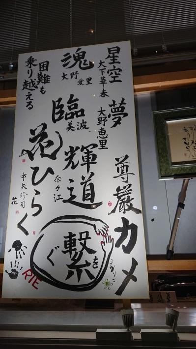 神戸から、1995.1.17阪神淡路大震災から25年、魚崎書道クラブの若者の令和を生きる作品_a0098174_00045498.jpg