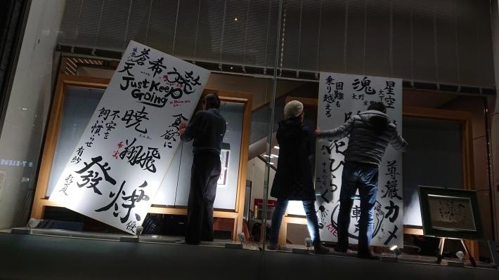 神戸から、1995.1.17阪神淡路大震災から25年、魚崎書道クラブの若者の令和を生きる作品_a0098174_01173465.jpg