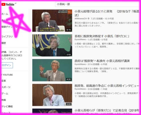 【覚え書き】小泉元総理の原発ゼロ_c0052876_11111169.jpg