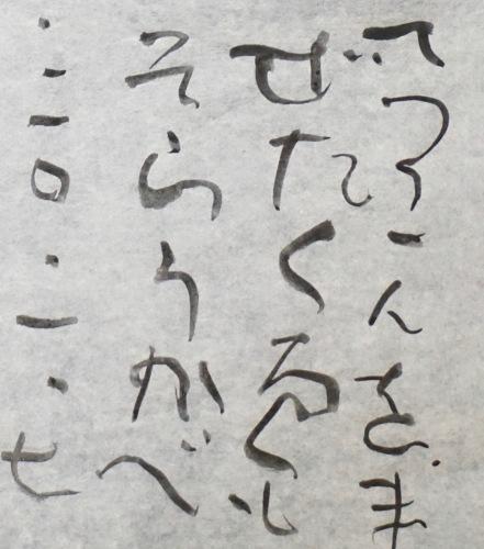 朝歌1月7日_c0169176_08020054.jpeg