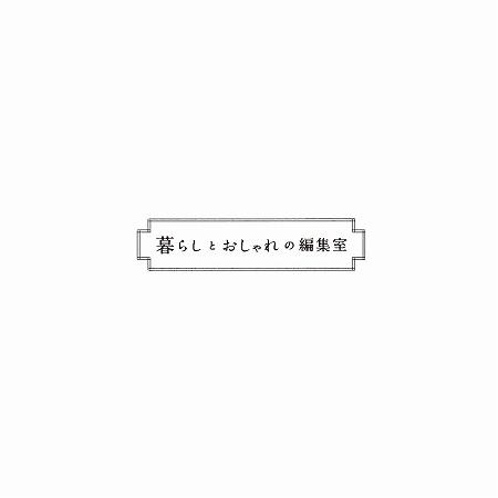 「暮らしとおしゃれの編集室」-おしゃれさんコーディネート-_b0139281_1384947.jpg