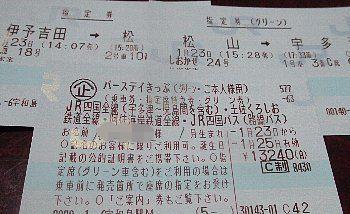 1月6日「バースデー切符」_f0003283_07502449.jpg