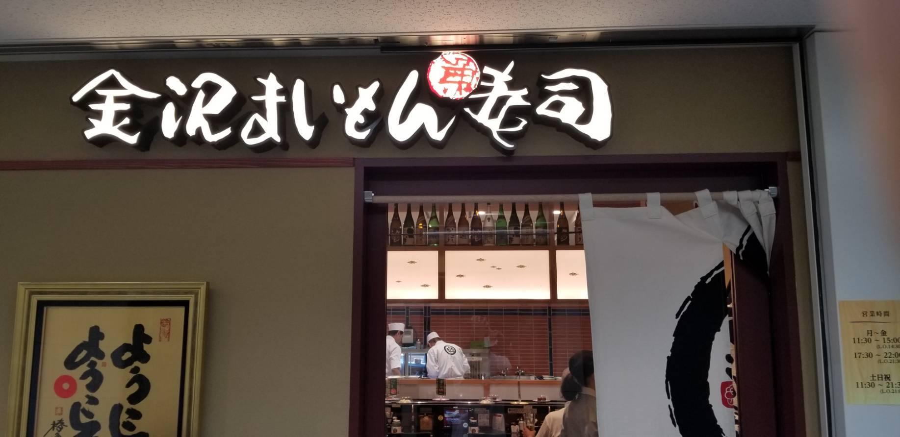 北陸の海の幸を「金沢まいもん寿司」@三軒茶屋で。_a0223786_16371272.jpg