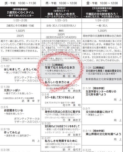自分らしい生き方セミナー講師 島田純子でございます_f0215487_10250653.jpg
