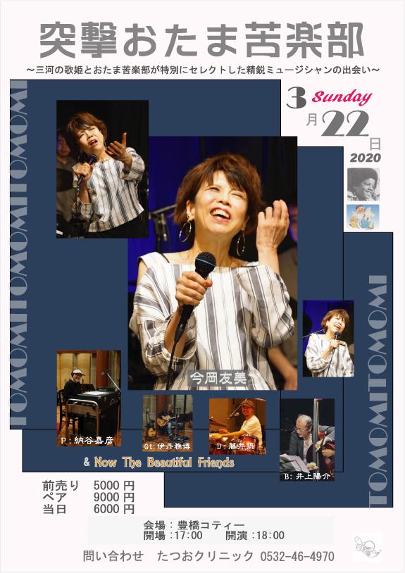 突撃おたま苦楽部ライブ 2020 3 22 Now the Beautiful Friends & 今岡友美_d0115691_23233627.jpg