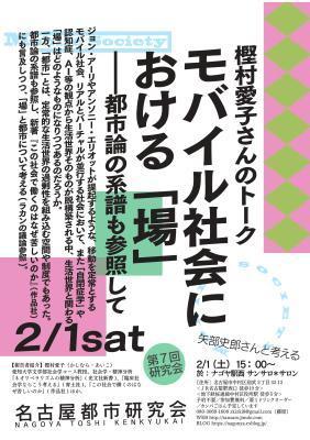 名古屋都市研究会 第7回_e0184892_16120843.jpg