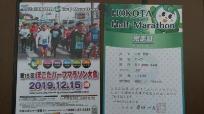 マラソン大会参加してきました!_b0241696_15581849.jpg