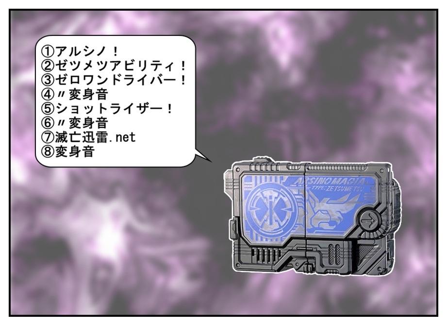 上限額3,000円(6回)で『アルシノ』&『ホエール』を狙え!! (GPプログライズキー07)_f0205396_15275687.jpg