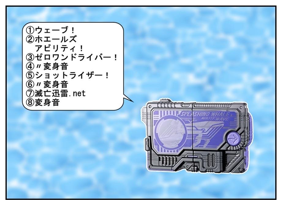 上限額3,000円(6回)で『アルシノ』&『ホエール』を狙え!! (GPプログライズキー07)_f0205396_16014410.jpg