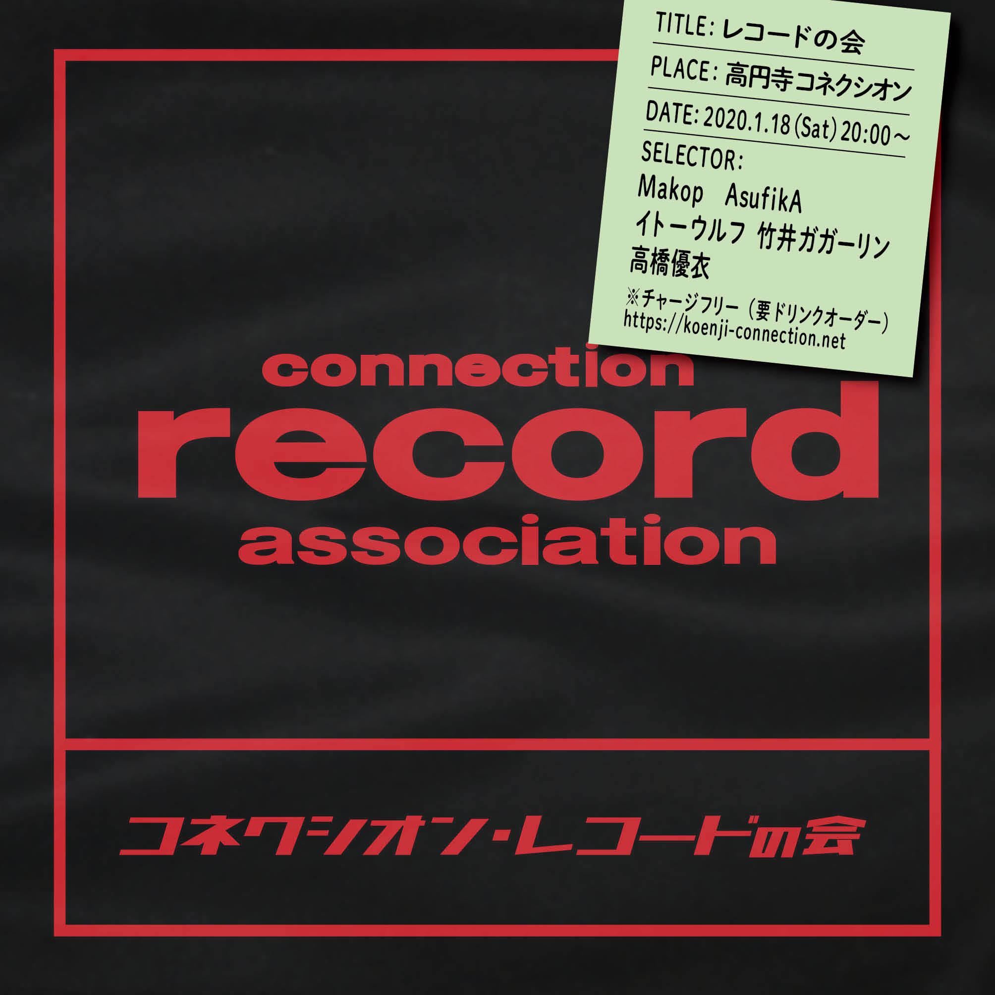 01/18(土)コネクシオン レコードの会・2020年冬_c0099300_14011828.jpg