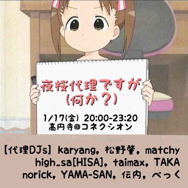 01/17(金)夜桜代理ですが(何か?)_c0099300_16262660.jpg