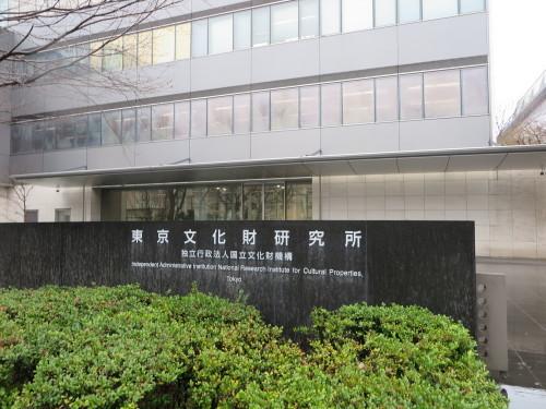 東京文化財研究所・独立行政法人国立文化財機構で調査_c0075701_20195250.jpg