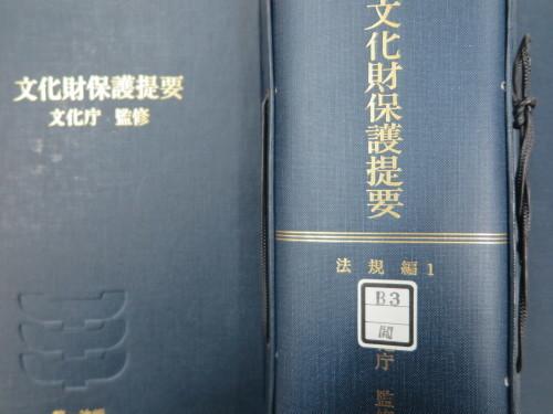 東京文化財研究所・独立行政法人国立文化財機構で調査_c0075701_20484997.jpg