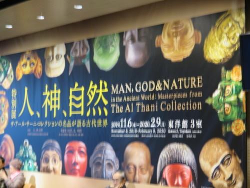 国立科学博物館でMAN GOD NATURE:人・神・自然展を観覧_c0075701_22391383.jpg