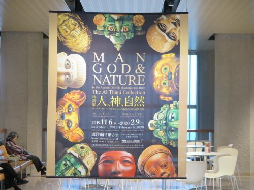 国立科学博物館でMAN GOD NATURE:人・神・自然展を観覧_c0075701_22401023.jpg