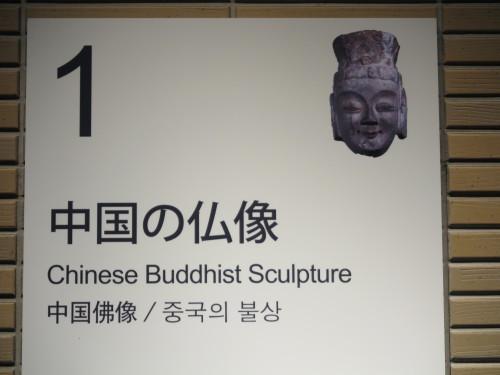 国立科学博物館でMAN GOD NATURE:人・神・自然展を観覧_c0075701_22412156.jpg
