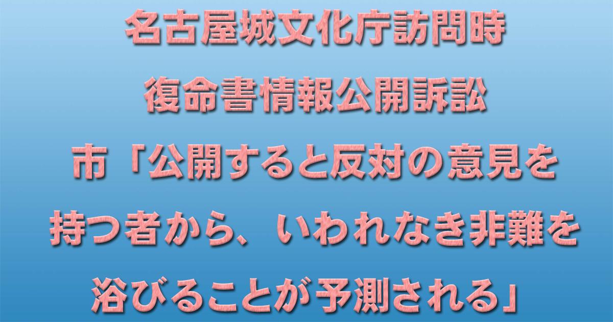 名古屋城文化庁訪問時復命書情報公開訴訟 市「公開すると反対の意見を持つ者から、いわれなき非難を浴びることが予測される」_d0011701_10253766.jpg