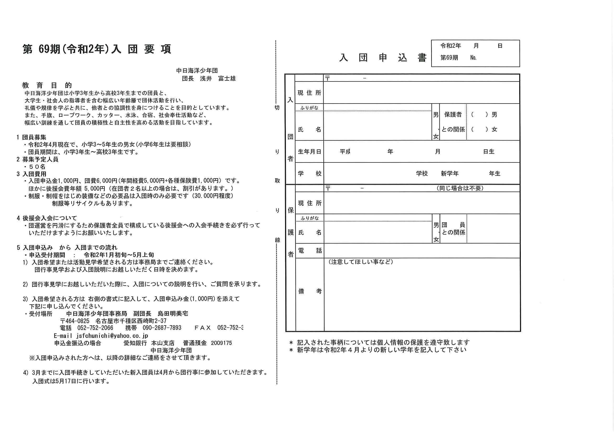 2020年新入団員募集中です、お問い合わせは jsfchunichi@yahoo.co.jp まで_f0110701_15163538.jpg