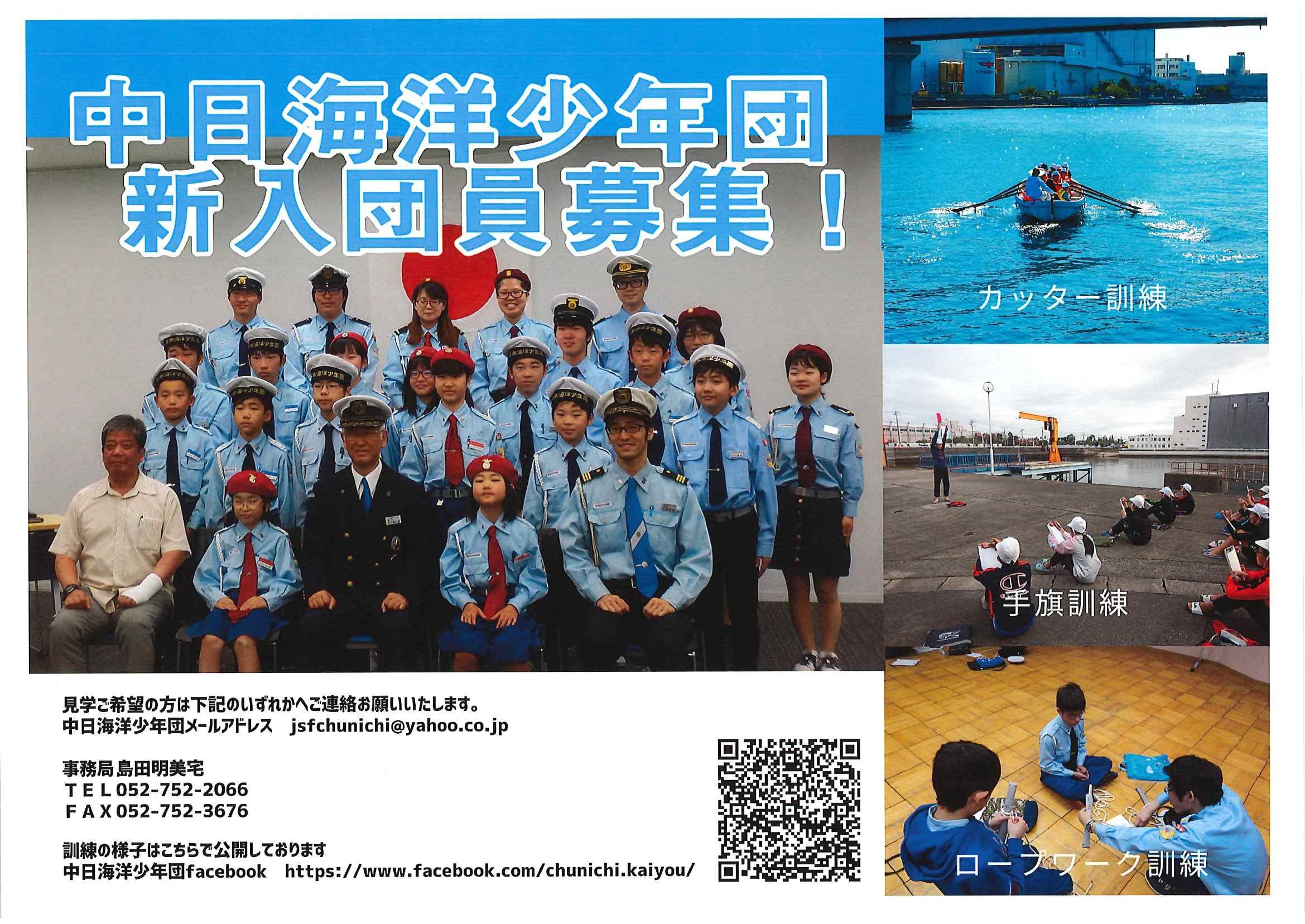 2020年新入団員募集中です、お問い合わせは jsfchunichi@yahoo.co.jp まで_f0110701_15164408.jpg