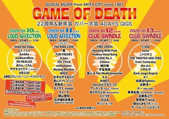 GAME OF DEATH 22周年&新年会 タイムテーブル_e0314002_15142962.jpg