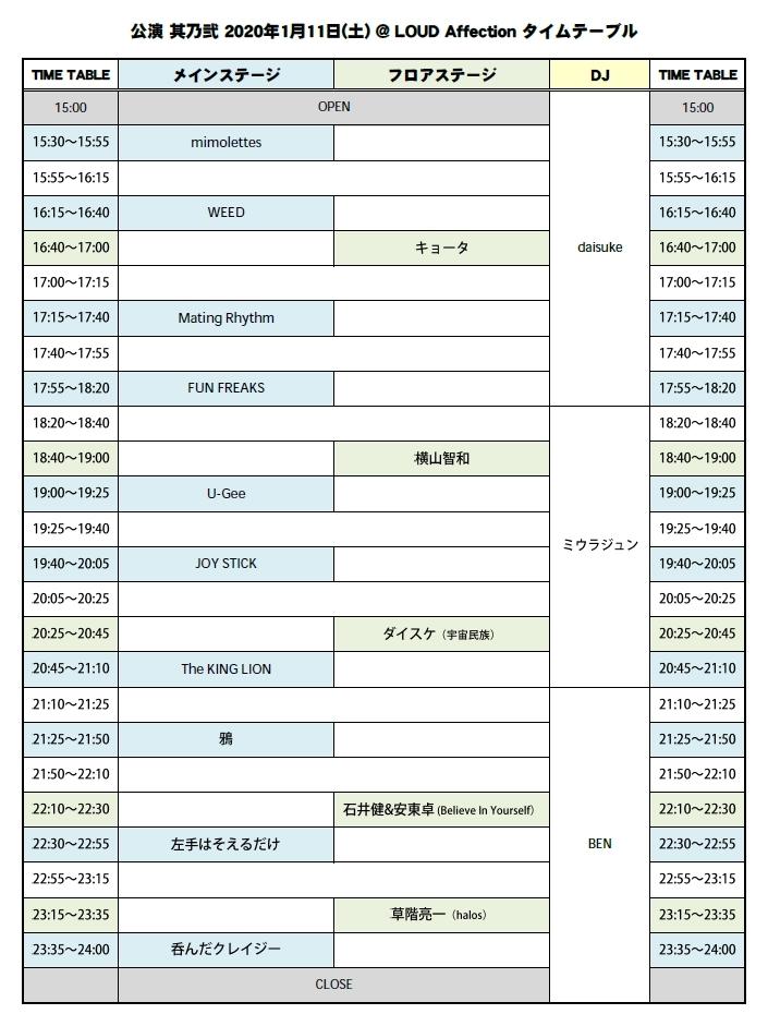 GAME OF DEATH 22周年&新年会 タイムテーブル_e0314002_15144495.jpg