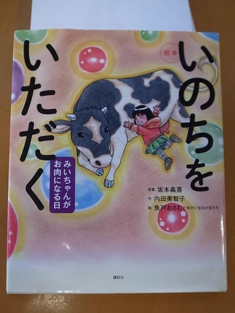 いのちをいただく みいちゃんがお肉になる日 坂本義喜原案、内田美智子作、魚戸おさむとゆかいななかまたち絵_f0197703_16320475.jpg