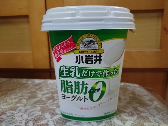1/7 サンヨー食品 サッポロ一番みそラーメン北海道醸造味噌使用 & 小岩井 生乳だけで作った脂肪0ヨーグルト_b0042308_00005212.jpg