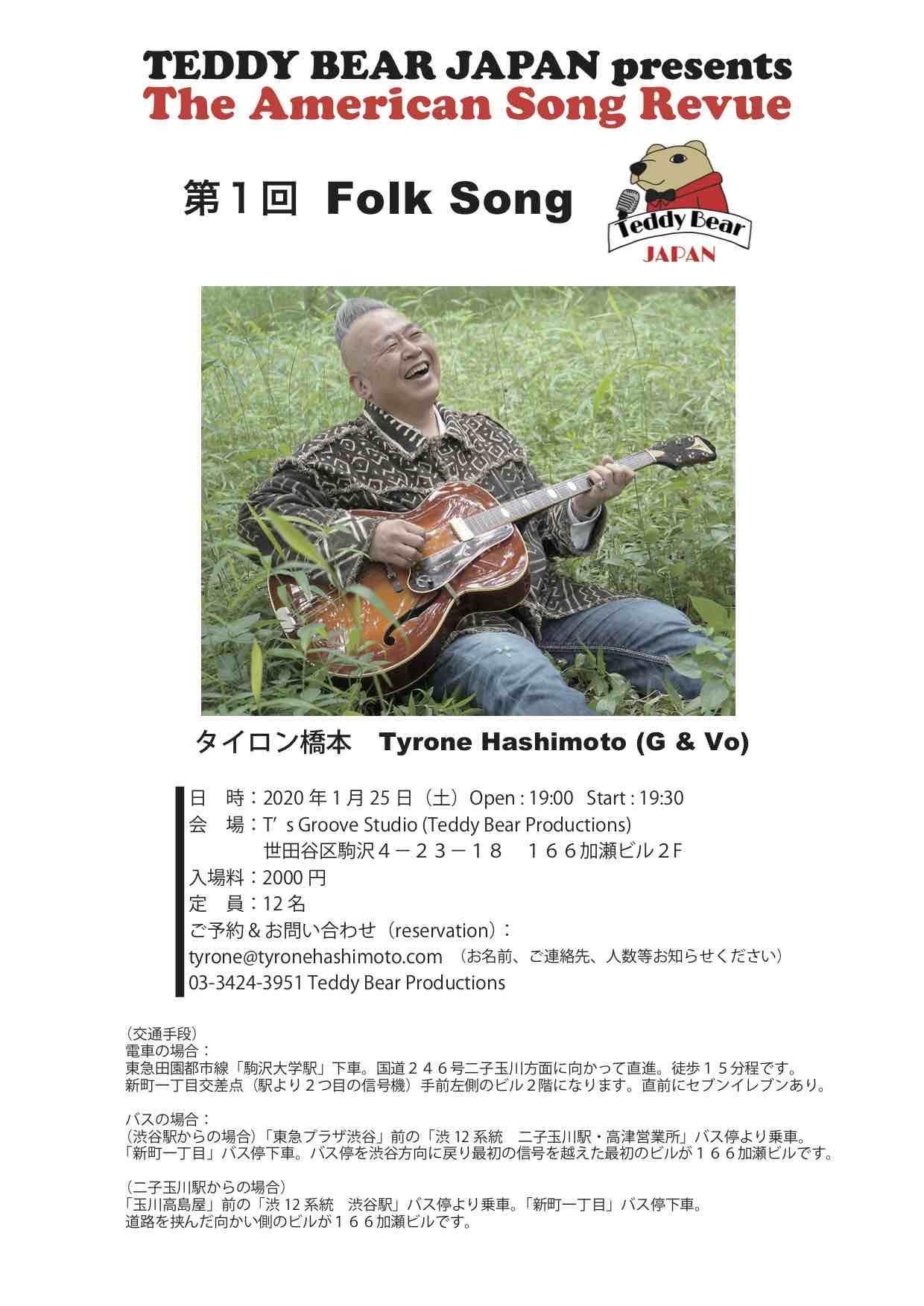 Tyrone Hashimoto 1月 ライブ情報_c0368808_19170240.jpg