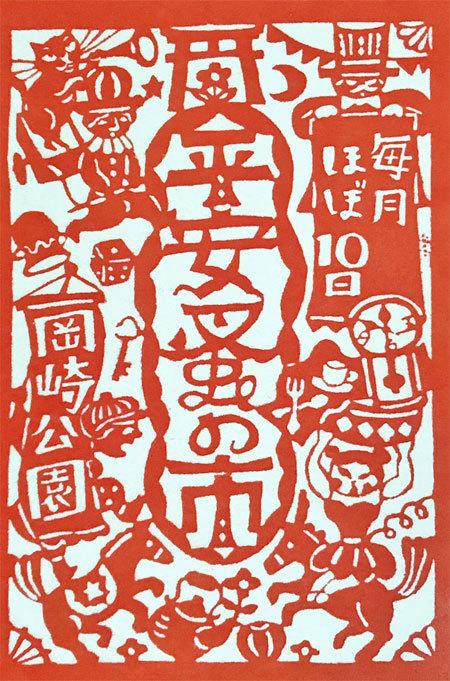 1月10日(金)京都平安蚤の市に出展_c0143209_14235711.jpg
