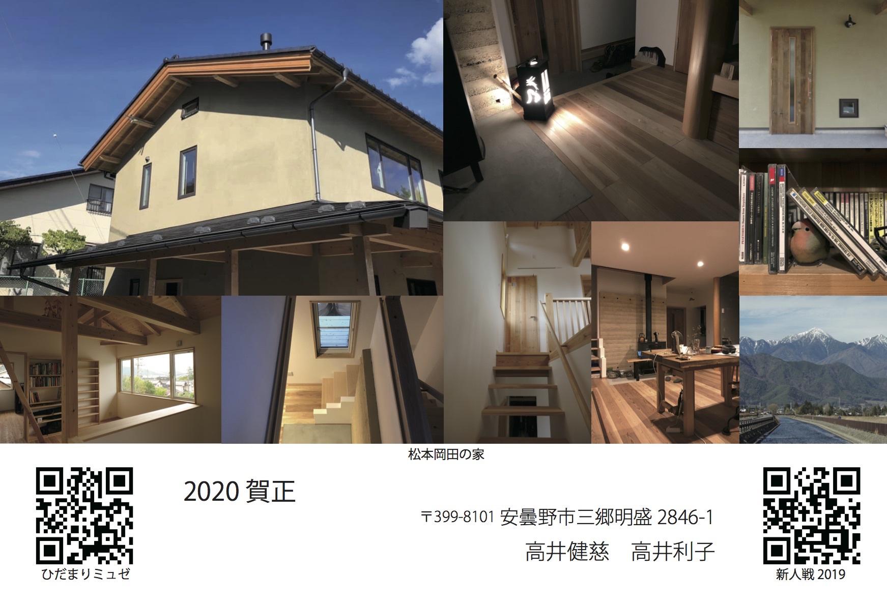 2020 謹賀新年_b0024611_10590248.jpg