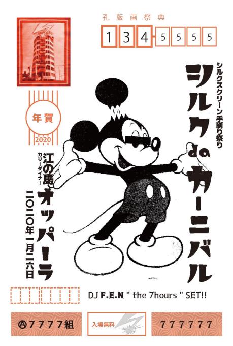 シルクスクリーン手刷り祭り!シルクdaカーニバル!!1月26日 江の島オッパーラにて開催決定です。_d0106911_19320689.jpg