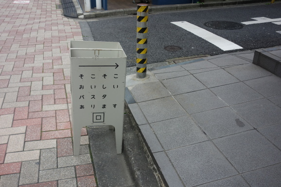 CM2 MAKERS TOKYOさんで生パスタランチ_e0230011_17155338.jpg