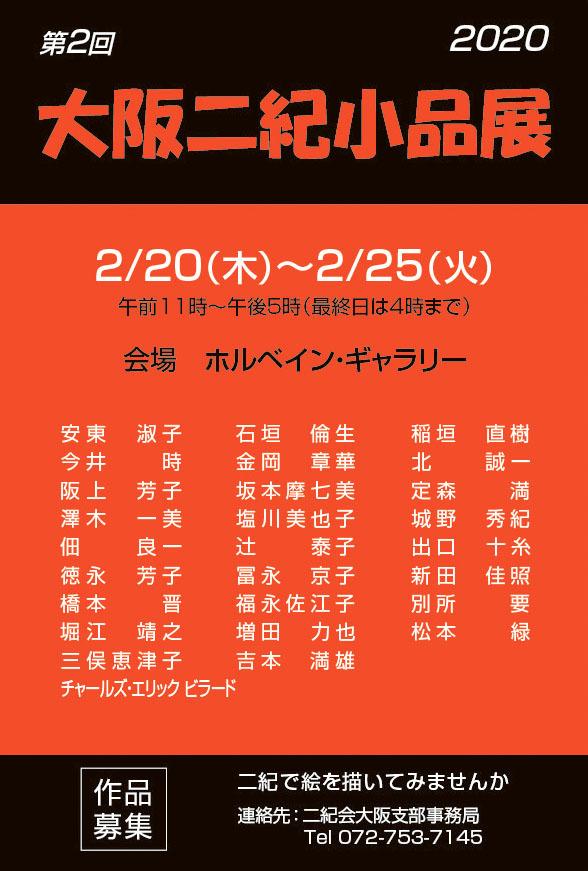 第2回 大阪二紀小品展_b0068412_17205432.jpg