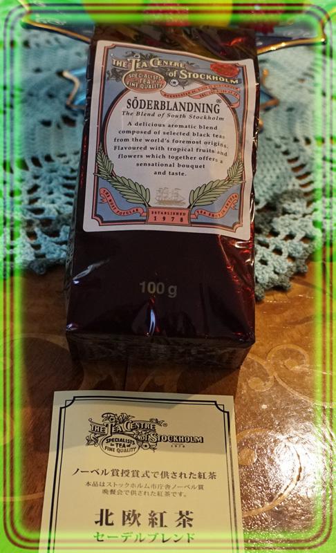 ノーベル賞授賞式で供された紅茶_b0019313_17125006.jpg