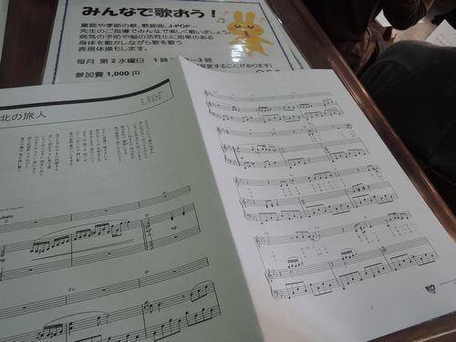 「みんなで歌おう」で楽しい一年に♬_f0223914_23451035.jpg