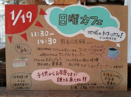 1/19(日)日曜カフェ 開催!_f0208315_17194105.jpg