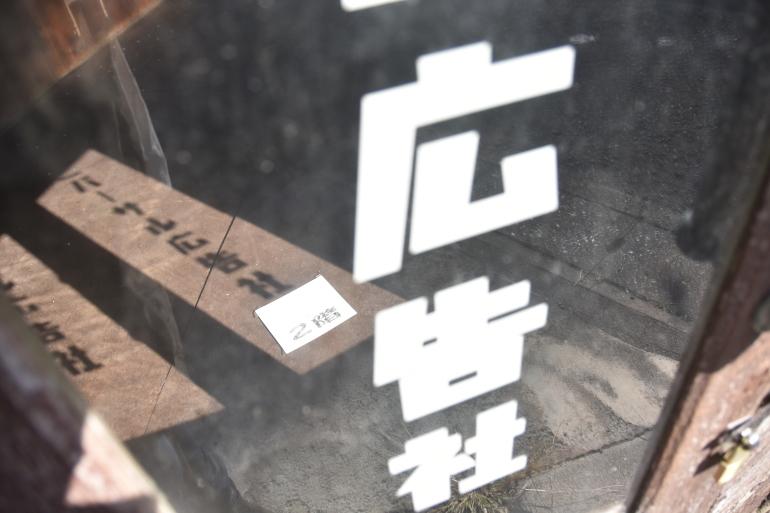 ぽかぽかっ 三崎じかん_d0065116_10440294.jpg