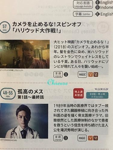 機内で見た映画 往路 2019ハワイ  _e0158121_14504814.jpg