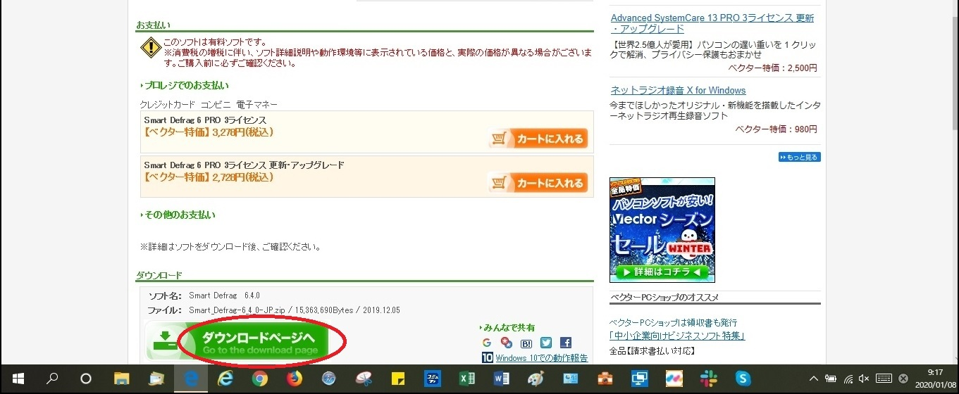 フリーソフトのアップデート_d0181824_15182543.jpg