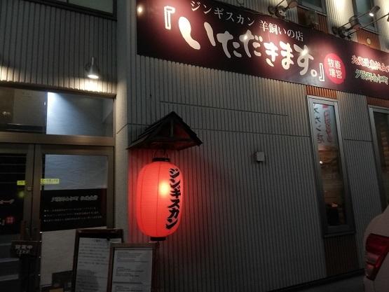 ジンギスカンからの締めパフェ @札幌_b0129725_15504837.jpg