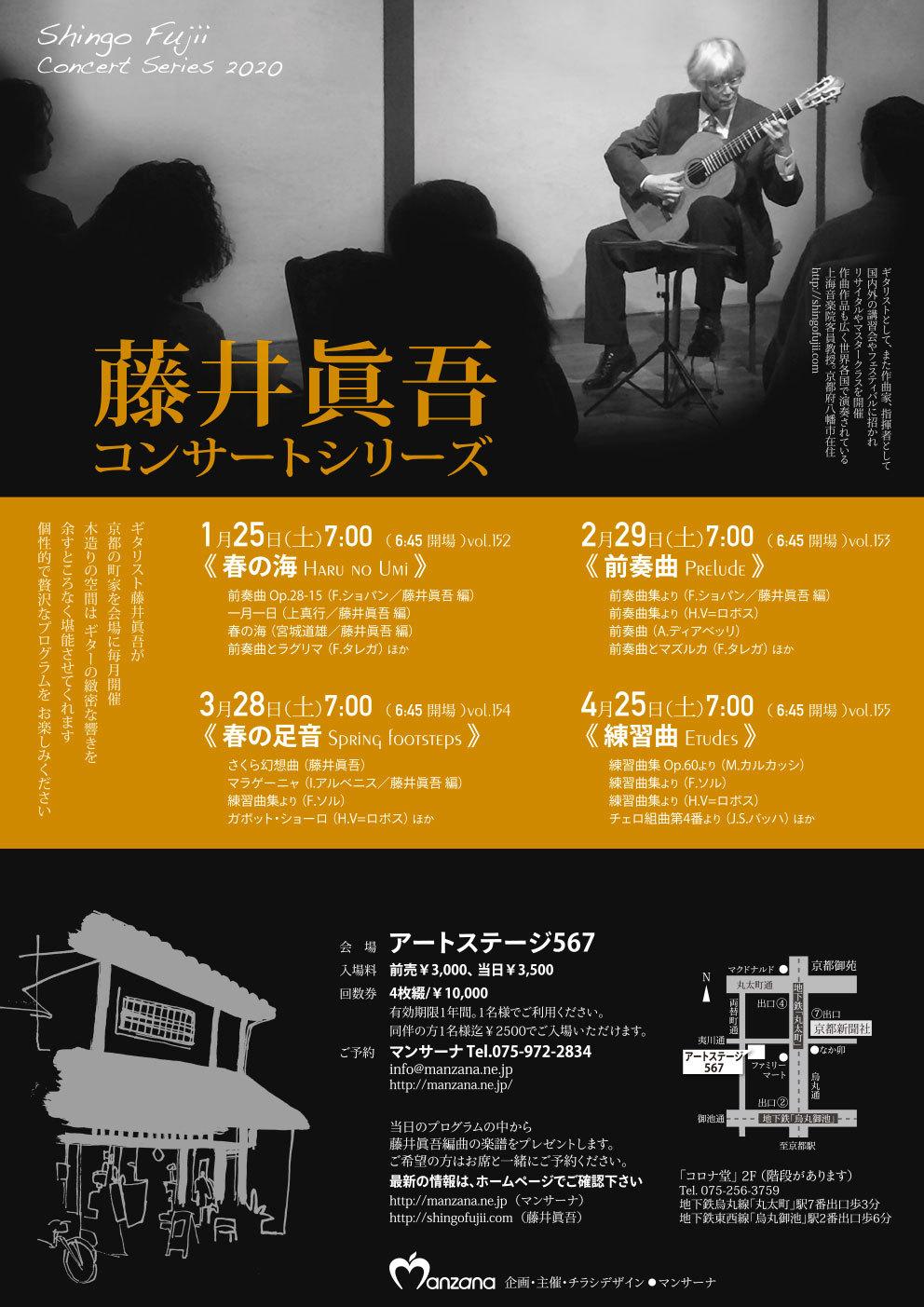 藤井眞吾コンサートシリーズ ◆ 4月までの予定_e0103327_10115566.jpg