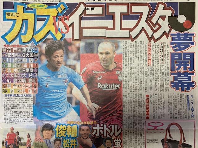 湘南vs浦和で2020シーズン開幕!!_b0000829_12493567.jpg